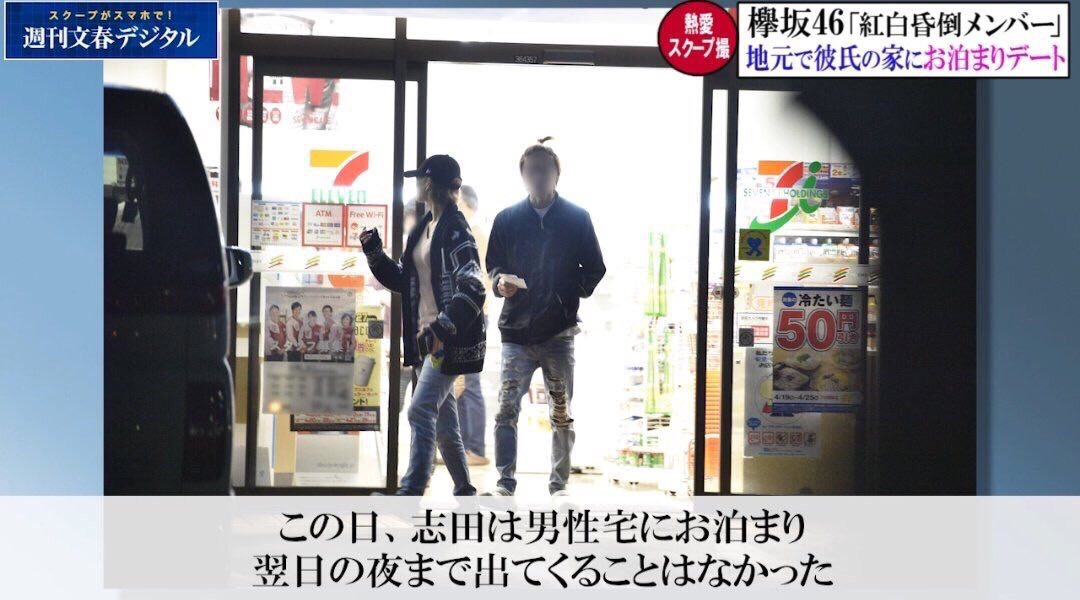 文春「欅坂・志田メンバーのお泊まりデート撮ったった ...