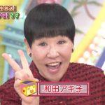 【エンタメ画像】和田アキ子「女性の立場として言う!!女性って地位が低い!!日本は」