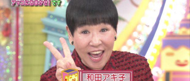 和田アキ子「女性の立場として言う。女性って地位が低い。日本は」