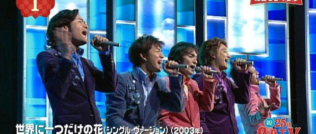中居司会「CDTV25周年SP」総合ランキング1位になったのはSMAP「世界に一つだけの花」!スマヲタ感涙(動画あり)