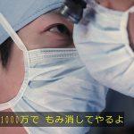 熱愛発覚の嵐・二宮和也主演ドラマ「ブラックペアン」初回視聴率wwwwww