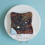 星野源の新朝ドラ「半分、青い」の主題歌の感想wwwwwww(動画あり)