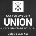【エンタメ画像】KAT-TUN都内ドーム復活ライブでグッズ購入をスムーズにするグッズアプリがリリースされ話題に!!