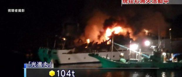 加山雄三の船が炎上
