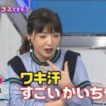元AKB48野呂佳代さん、テレビでワキ汗を晒してしまうwwwwwwwww