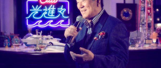 加山雄三、新アルバムジャケ写に光進丸wwwwwwwww