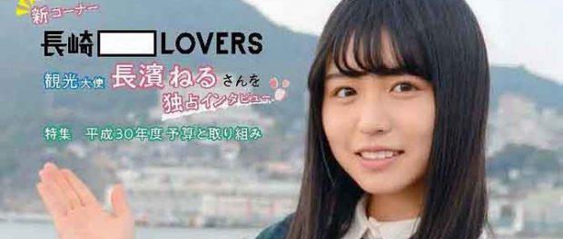 【悲報】欅坂46長濱ねる表紙のフリーペーパー「広報ながさき」が転売されまくる