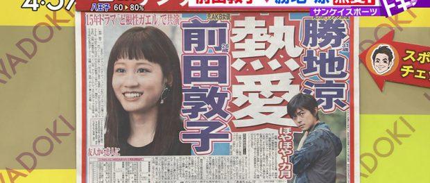 元AKB・前田敦子、勝地涼と熱愛発覚!ドラマ「ど根性ガエル」で共演 見事な美男美女カップルやな
