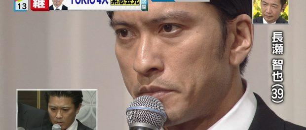 ジャニーズ、次に脱退するのはTOKIO長瀬智也か!?