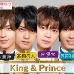 デビュー後初Mステでジャニーズ新グループKing & Prince「一生残る映像なので間違えないように」 → ほぼ口パクwwwww(動画あり)