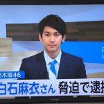 【エンタメ画像】SNSで乃木坂46白石麻衣脅迫 白石ファンの25歳男逮捕