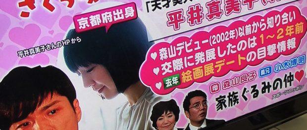 【祝】森山直太朗、ピアニストの平井真美子さんと結婚!奥さんかわいいじゃん