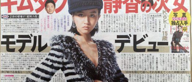 遂に木村拓哉&工藤静香の娘(次女・光希 15歳)がモデルデビュー!キムタクそっくりで草www(動画あり)