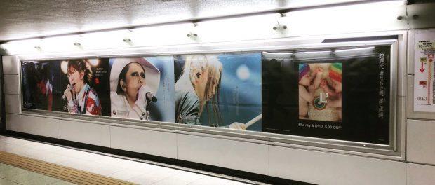 新宿駅のラルク広告のキャッチコピーが糞ダサくてファン賛否wwww なお、解散説をさらっと否定