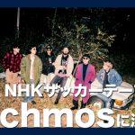 2018年NHKサッカーW杯テーマソングのSuchmos「VOLT-AGE」が微妙すぎる件wwww(動画あり)