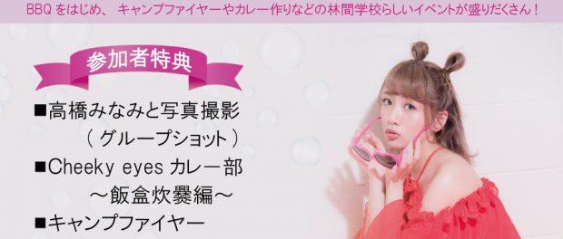 元AKB48 高橋みなみと行く林間学校が10万越えで「ボッタクリ」と批判の声