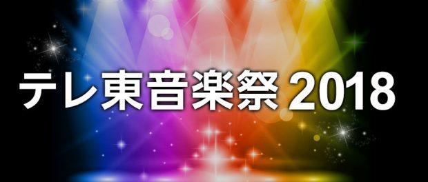 「テレ東音楽祭2018」6月27日放送決定!司会は国分太一続投 TOKIOとしての出演はあるのか?
