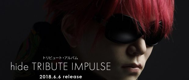 【悲報】hideさん、また糞トリビュートアルバムを出されてしまう(試聴あり)