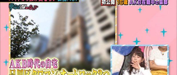 元AKB48メンバーがAKB在籍時に住んでいたマンションの家賃wwww