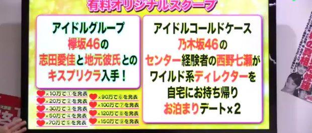 【悲報】乃木坂46西野七瀬、彼氏のファッションを雑誌で堂々と発表しノロけていたwwww