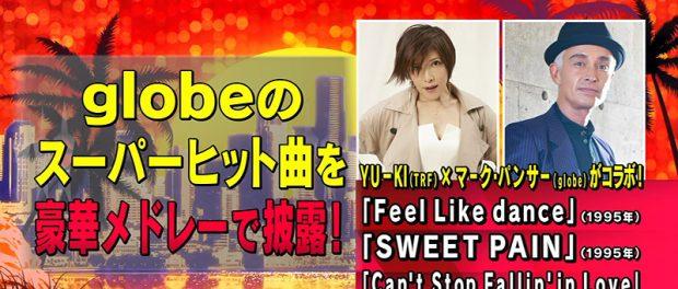 テレ東音楽祭2018 TRFのボーカルYU-KIが歌うglobeええやん!!一瞬KEIKOが歌ってるのかと思ったわ(動画あり)