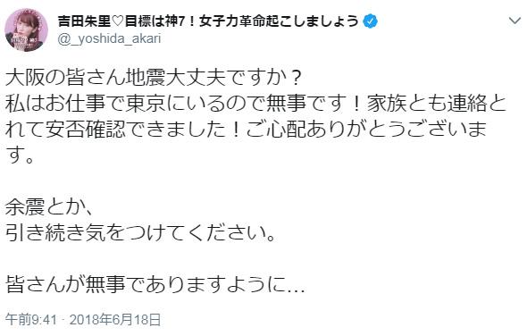 吉田朱里♡目標は神7!女子力革命起こしましょう 大阪の皆さん地震大丈夫ですか? 私はお仕事で東京にいるので無事です!家族とも連絡とれて安否確認できました!ご心配ありがとうございます。 余震とか、 引き続き気をつけてください。 皆さんが無事でありますように…