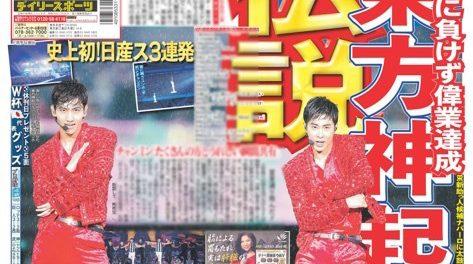 阪神しか一面にしないデイリースポーツが「東方神起」を一面で報じる事案発生