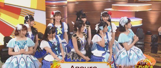 くっきーさん、CDTV18上半期SPでAqoursとシンクロしてしまうwwwww(動画あり)