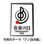 TBS「音楽の日2018」放送決定!出演者・出演順番・タイムテーブルなど事前情報まとめ