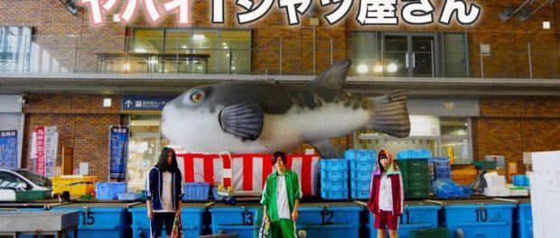 ヤバTことヤバイTシャツ屋さん、大阪北部地震の震源地・高槻市で開催予定だったライブを急遽延期
