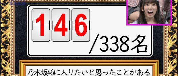48グループメンバーに乃木坂46に入りたいか聞いた結果wwwwww
