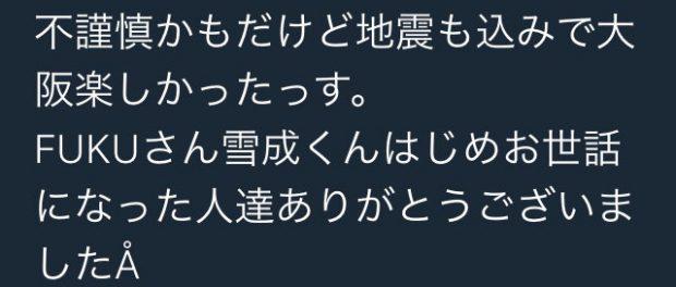 【悲報】人気ラッパーの呂布カルマさん、「地震も込みで大阪楽しかった」とツイートし不謹慎厨からフルボッコwwww