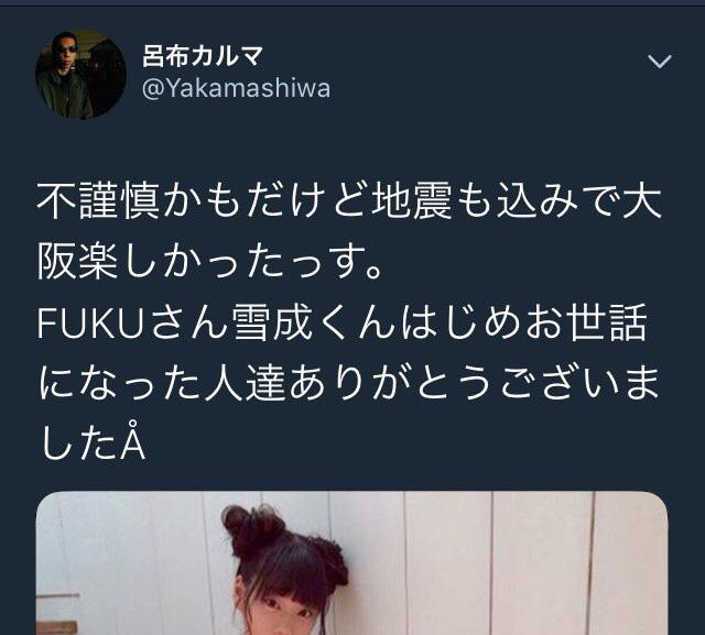 呂布カルマ@Yakamashiwa 不謹慎かもだけど地震も込みで大阪楽しかったっす。FUKUさん雪成くんはじめお世話になった人達ありがとうございましたÅ