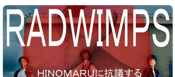 左翼さん、RADWIMPS「HINOMARU」に抗議しライブ会場前で2度と歌わない事を求めるデモを行う模様