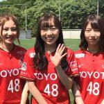 名古屋グランパスの公式応援マネージャーにSKE48が就任wwww