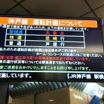 神戸 爆破予告