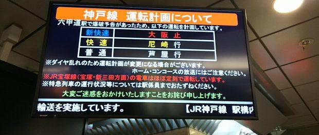 神戸・六甲道駅爆破予告事件で見つかった不審物の中身wwwwwwwwwwww