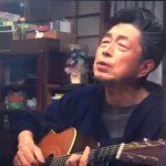 【エンタメ画像】中村雅俊がサザン「真夏の果実」を弾き語りでカバーし反響★ 朝ドラ「半分、青い」(movieあり)