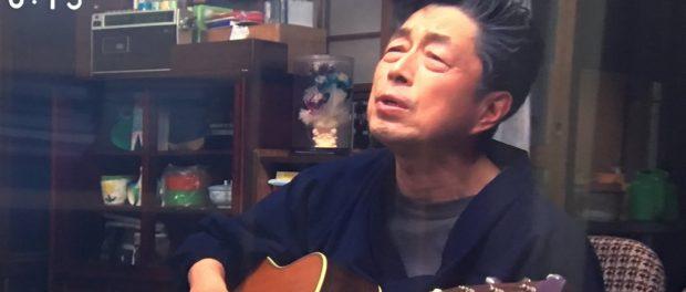 中村雅俊がサザン「真夏の果実」を弾き語りでカバーし反響! 朝ドラ「半分、青い」(動画あり)