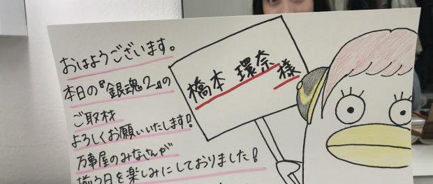 【悲報】橋本環奈の最新画像