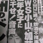 NEWS小山加藤メンバーの未成年飲酒強要騒動、テレビメディアは忖度で盛大にスルーwwwww