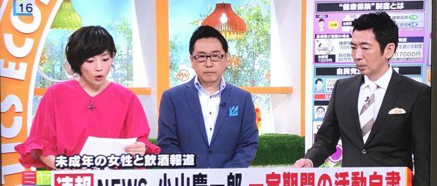 【速報】NEWS小山メンバー、活動自粛キタ━━━━(゚∀゚)━━━━!! 加藤メンバーは厳重注意止まり(動画あり)