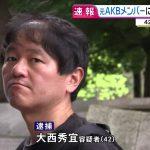 岩田華怜ストーカーとして有名なAKBヲタ・おーにっちゃん逮捕wwwwwwww