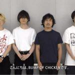 BUMP OF CHICKENの新曲「望遠のマーチ」が新作スマホゲーム「妖怪ウォッチワールド」CMソングに!(音源あり)