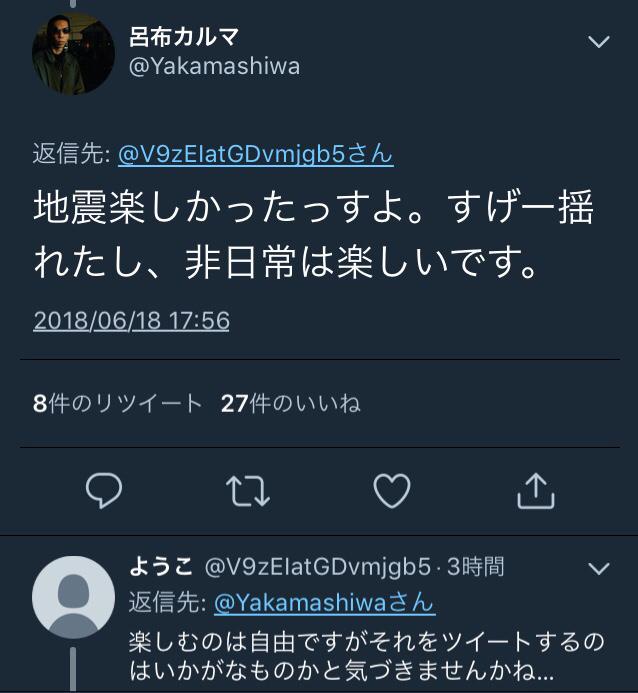 呂布カルマ@Yakamashiwa 地震楽しかったっすよ。すげー揺れたし、非日常は楽しいです。
