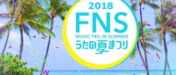 「2018 FNSうたの夏まつり」7月25日放送決定!出演者・歌う曲・タイムテーブルなど放送前情報まとめ