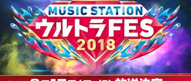 【重大発表】MステウルトラFES2018、9月17日(月・祝)放送決定!!