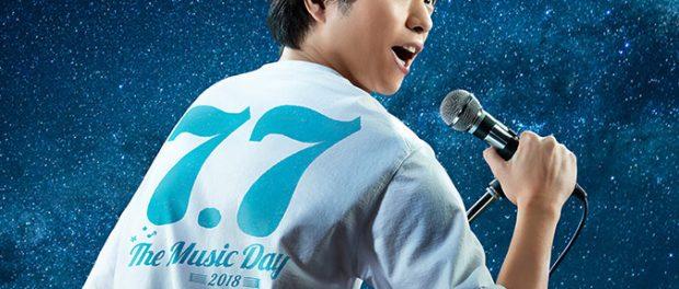 「THE MUSIC DAY 2018 伝えたい歌」放送決定!出演者・歌う曲・タイムテーブルなど事前情報まとめ