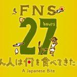 生放送じゃなくなったフジ「27時間テレビ」関ジャニ村上が2年連続司会