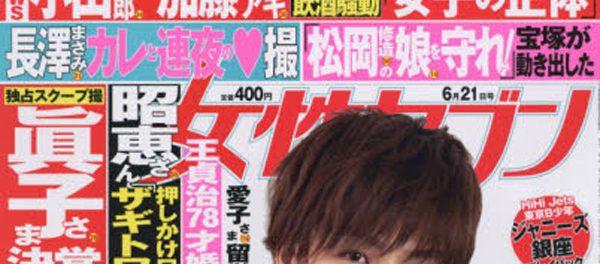NEWS小山加藤メンバーへの文春砲を受け、ジャニーズが即行で女性セブンに擁護記事をかかせていた?